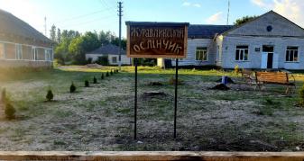 Парк «Журавлинський ослінчик»