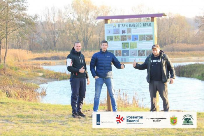 Поблизу озера Молодіжне вставновили інформаційний стенд