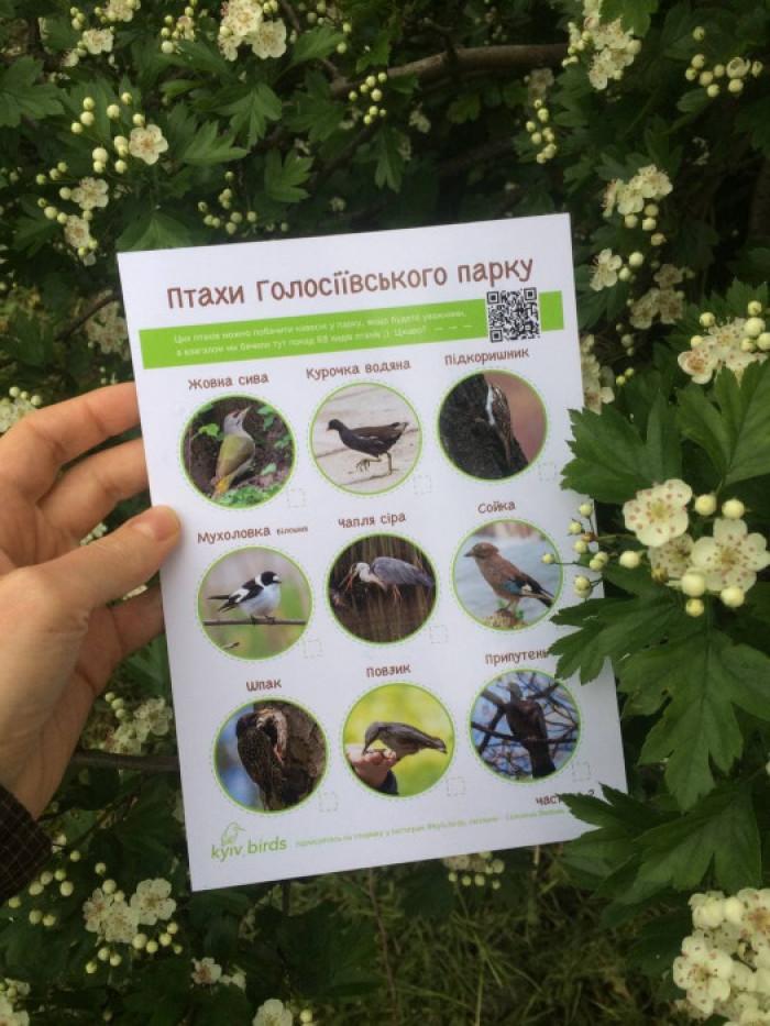 Чек-лист, який Міша з Надею зробили для відвідувачів Голосіївського парку